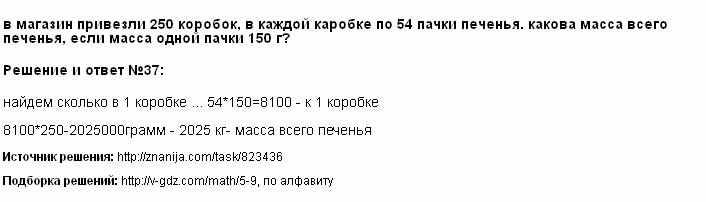 Решение 37