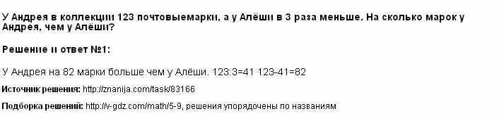 Решение У Андрея в коллекции 123 почтовыемарки, а у Алёши в 3 раза меньше. На сколько марок у Андрея, чем у Алёши?