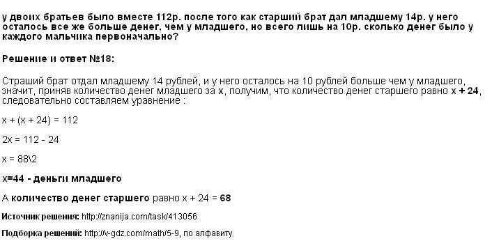 Решение 18