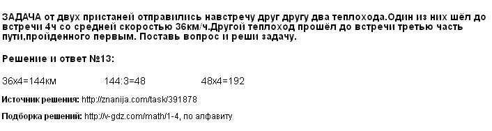 Решение 13