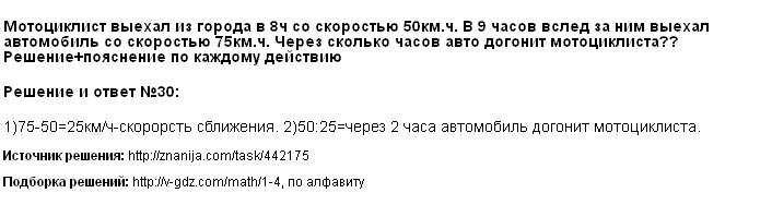 Решение 30