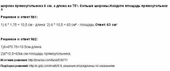 Решение <p>ширина прямоугольника 6 см. а длина на 75% больше ширины.Найдите площадь прямоугольника</p>