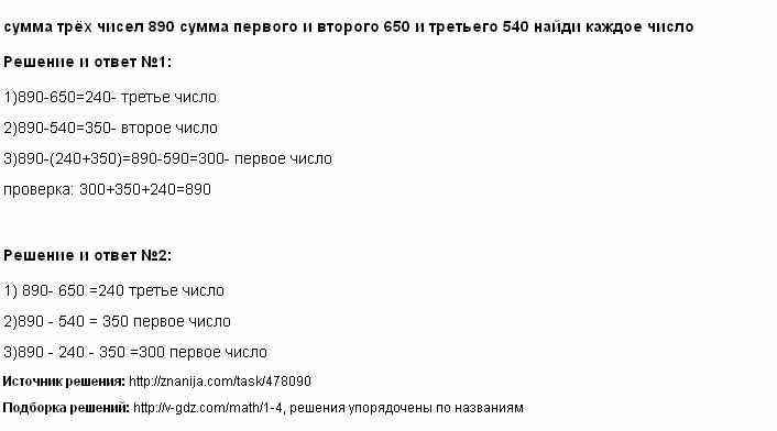 Решение сумма трёх чисел 890 сумма первого и второго 650 и третьего 540 найди каждое число