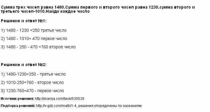 Решение <p>Сумма трех чисел равна 1480.Сумма первого и второго чисел равна 1230,сумма второго и третьего чисел-1010.Найди каждое число</p>