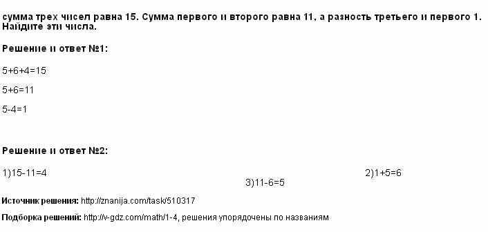 Решение <p>сумма трех чисел равна 15. Сумма первого и второго равна 11, а разность третьего и первого 1. Найдите эти числа.</p>