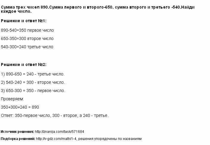 Решение <p>Сумма трех чисел 890.Сумма первого и второго-650, сумма второго и третьего -540.Найди каждое число.</p>