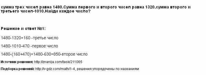 Решение <p>сумма трех чисел равна 1480.Сумма первого и второго чисел равна 1320,сумма второго и третьего чисел-1010.Найди каждое число?</p> <p></p>