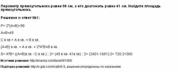 Решение <p>Периметр прямоугольника равен 98 см, а его диагональ равна 41 см. Найдите площадь прямоугольника.</p>