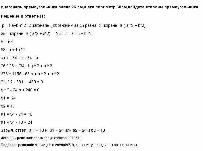 Решение <p>диагональ прямоугольника равна 26 см,а его периметр 68см,найдите стороны прямоугольника</p>