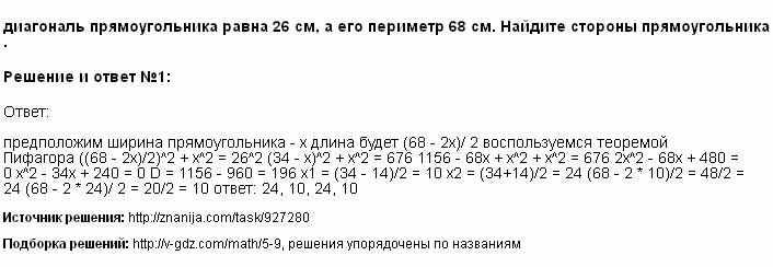 Решение <p>диагональ прямоугольника равна 26 см, а его периметр 68 см. Найдите стороны прямоугольника.</p>