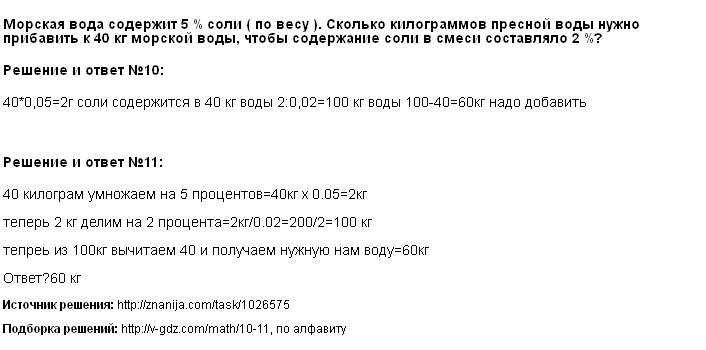 Решение 10, 11