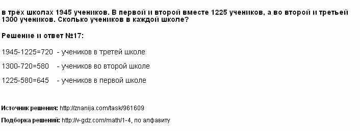 Решение 17