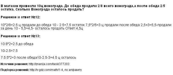Решение 12, 13