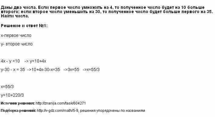 Решение <p>Даны два числа. Если первое число умножить на 4, то полученное число будет на 10 больше второго; если второе число уменьшить на 30, то полученное число будет больше первого на 35. Найти числа.</p>