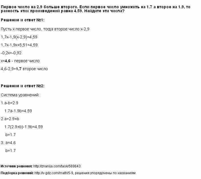 Решение Первое число на 2.9 больше второго. Если первое число умножить на 1.7 а второе на 1.9, то разность этих произведений равна 4.59. Найдите эти числа?