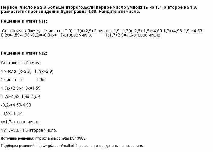 Решение <p>Первое число на 2,9 больше второго.Если первое число умножить на 1,7, а второе на 1,9, разностэтих произвидений будет равна 4,59. Найдите эти числа.</p>