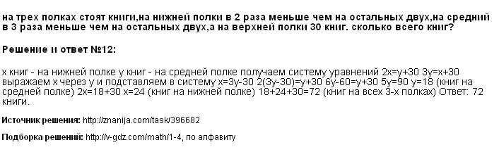 Решение 12