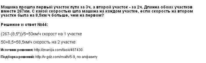 Решение 44