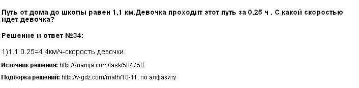 Решение 34