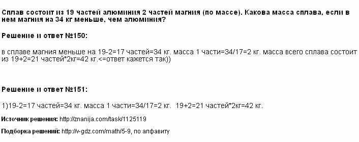 Решение 150, 151