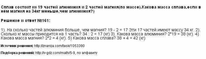Решение 161