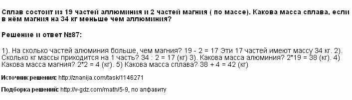 Решение 87