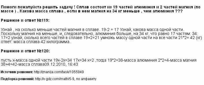 Решение 119, 120