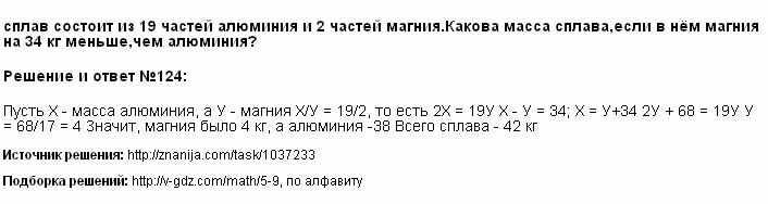 Решение 124