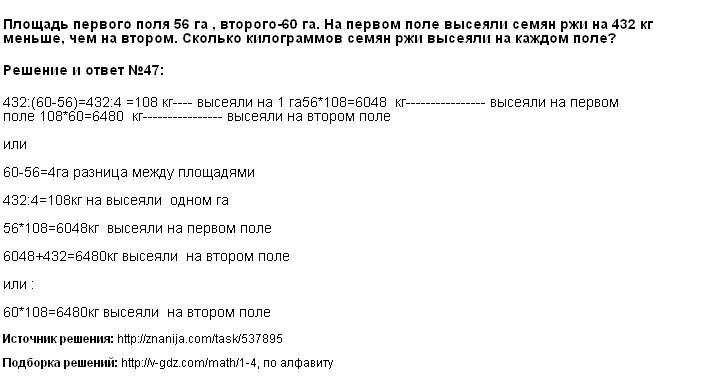 Решение 47