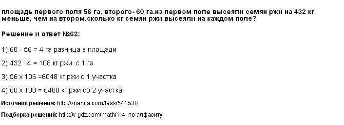 Решение 62