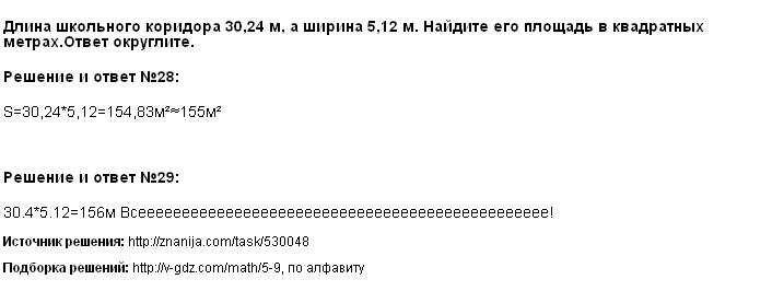 Решение 28, 29
