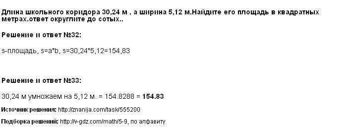 Решение 32, 33
