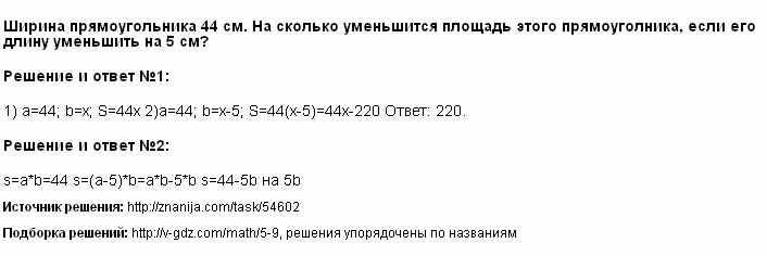 Решение Ширина прямоугольника 44 см. На сколько уменьшится площадь этого прямоуголника, если его длину уменьшить на 5 см?