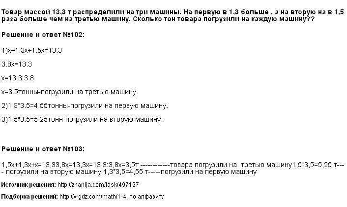 Решение 102, 103