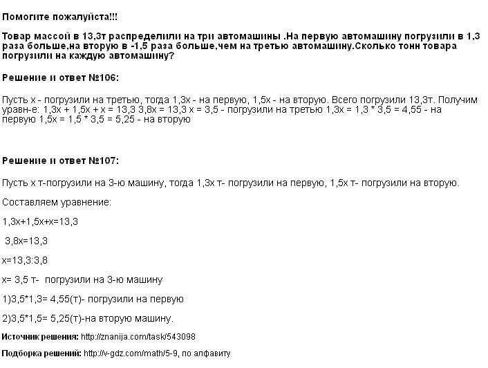 Решение 106, 107