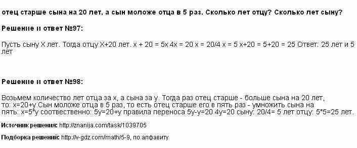 Решение 97, 98