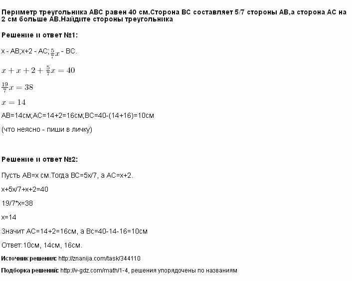 Решение <p>Периметр треугольника АВС равен 40 см.Сторона ВС составляет 5/7 стороны АВ,а сторона АС на 2 см больше АВ.Найдите стороны треугольника</p>