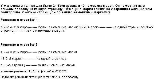 Решение 44, 45
