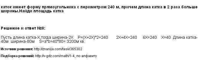 Решение 8