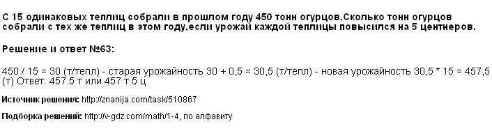 Решение 63