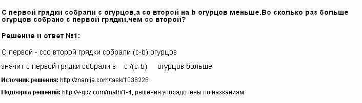 Решение <p>С первой грядки собрали с огурцов,а со второй на b огурцов меньше.Во сколько раз больше огурцов собрано с первой грядки,чем со второй?</p>
