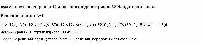 Решение сумма двух чисел равна 12,а их произведение равно 32.Найдите эти числа