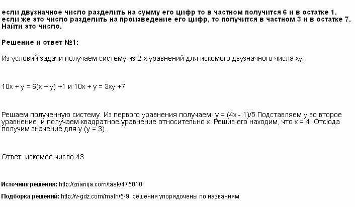 Решение если двузначное число разделить на сумму его цифр то в частном получится 6 и в остатке 1. если же это число разделить на произведение его цифр, то получится в частном 3 и в остатке 7. Найти это число.