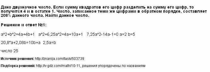 Решение <p>Дано двузначное число. Если сумму квадратов его цифр разделить на сумму его цифр, то получится 4 и в остатке 1. Число, записанное теми же цифрами в обратном порядке, составляет 208% данного числа. Найти данное число.</p>