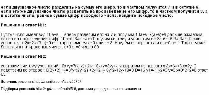 Решение если двузначное число разделить на сумму его цифр, то в частном получится 7 и в остатке 6. если это же двузначное число разделить на произведение его цифр, то в частном получится 3, а в остатке число, равное сумме цифр исходного числа. найдите исходное число.
