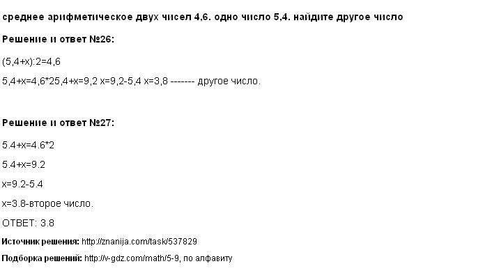 Решение 26, 27