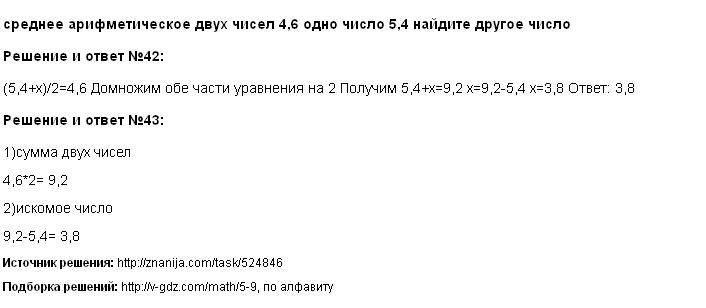 Решение 42, 43