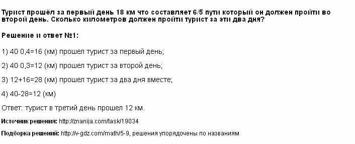Решение Турист прошёл за первый день 18 км что составляет 6/5 пути который он должен пройти во второй день. Сколько километров должен пройти турист за эти два дня?