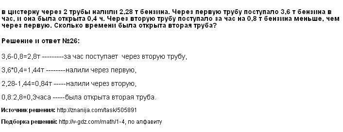 Решение 26