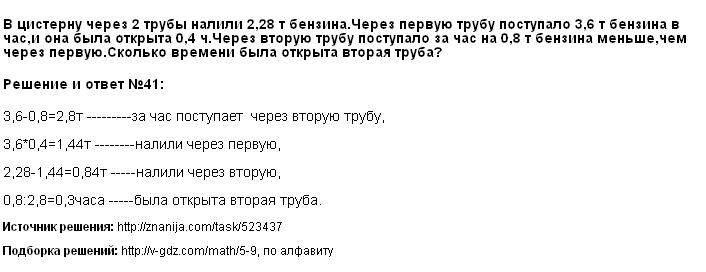 Решение 41